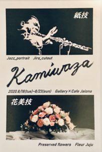Kamiwaza コラボ展示会